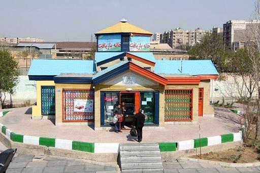 راهاندازی نخستین خانههای بازیافت در جنوب تهران