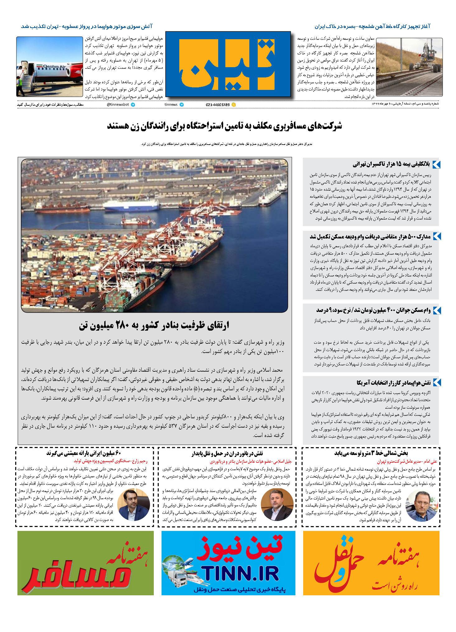 روزنامه الکترونیک 6 مهر ماه 99
