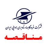 فراخوان مناقصه عمومی کارهای فرودگاههای استان سیستان و بلوچستان