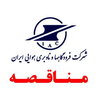 آگهی فراخوان مناقصه عمومی دومرحلهای فرودگاه اصفهان