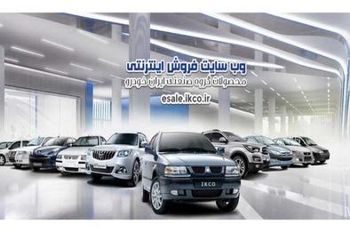 دومین پیش فروش محصولات ایران خودرو آغاز شد