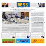 روزنامه تین | شماره 625| 3 اسفند ماه 99