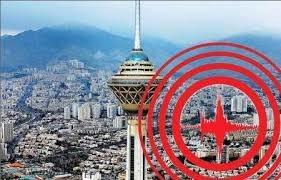 لزوم رصد و پایش لحظهای گسلهای تهران/ خطرناکترین بحران پایتخت