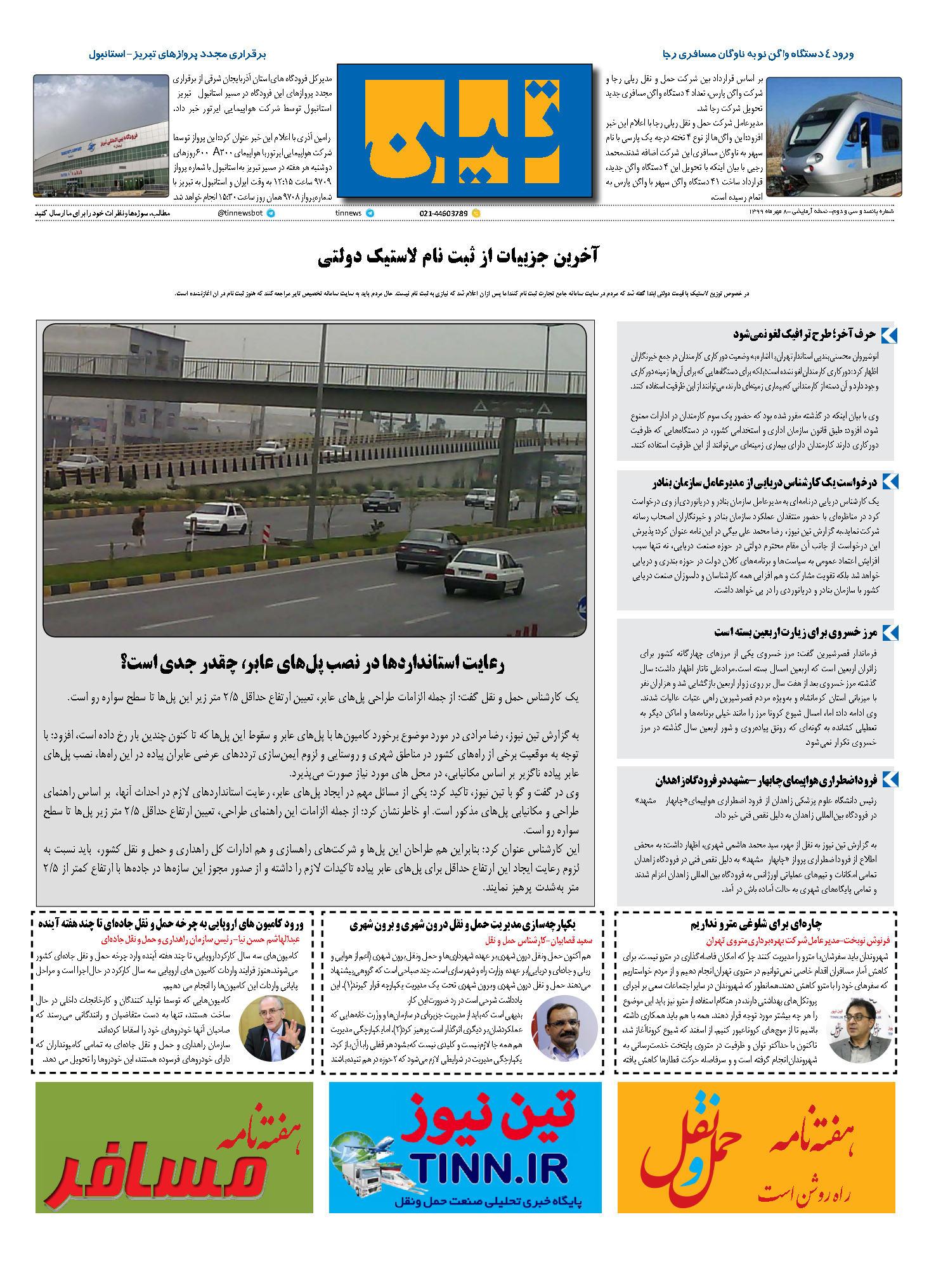 روزنامه الکترونیک 8 مهر ماه 99