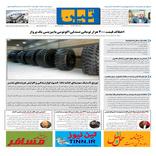 روزنامه تین|شماره 265| 25 تیرماه 98
