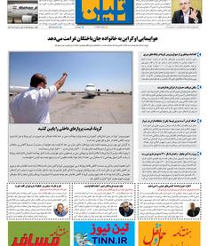 روزنامه تین | شماره 410| 10 اسفند ماه 98