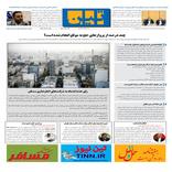 روزنامه تین|شماره 266| 26 تیرماه 98