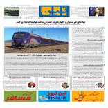 روزنامه تین|شماره 150|29 دی97