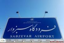 فرودگاه سبزوار و ظرفیت اسمی ۲۵۵۰۰۰ نفر در سال+عکس