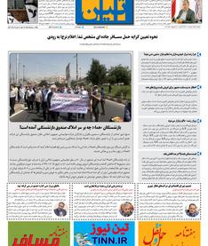 روزنامه تین | شماره 660| 6 اردیبهشت ماه 1400