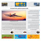 روزنامه تین|شماره 164| 17بهمن97