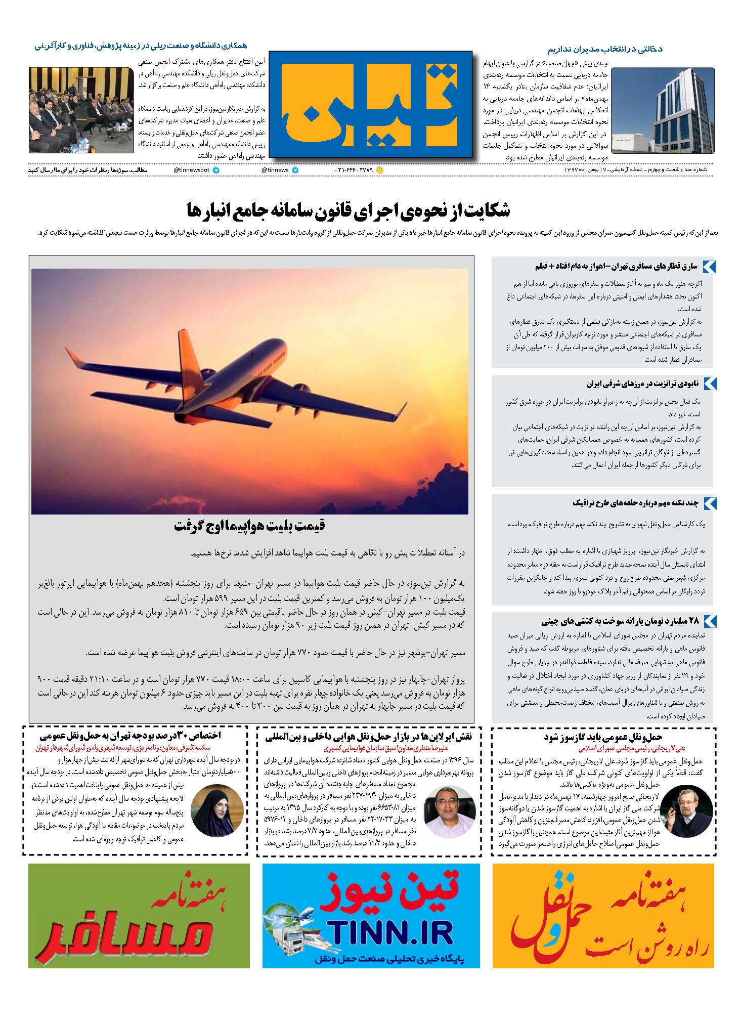روزنامه الکترونیک 17 بهمن ماه 97
