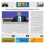 روزنامه تین | شماره 338| 14 آبان ماه 98