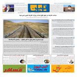 روزنامه تین | شماره 665| 13 اردیبهشت ماه 1400