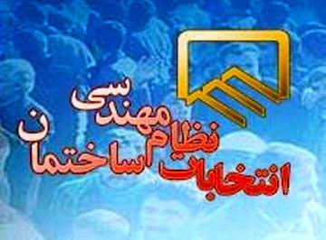 برگزاری انتخابات هیئت مدیره سازمان نظام مهندسی ساختمان استان قزوین