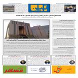 روزنامه تین | شماره 744| 4 مهرماه 1400