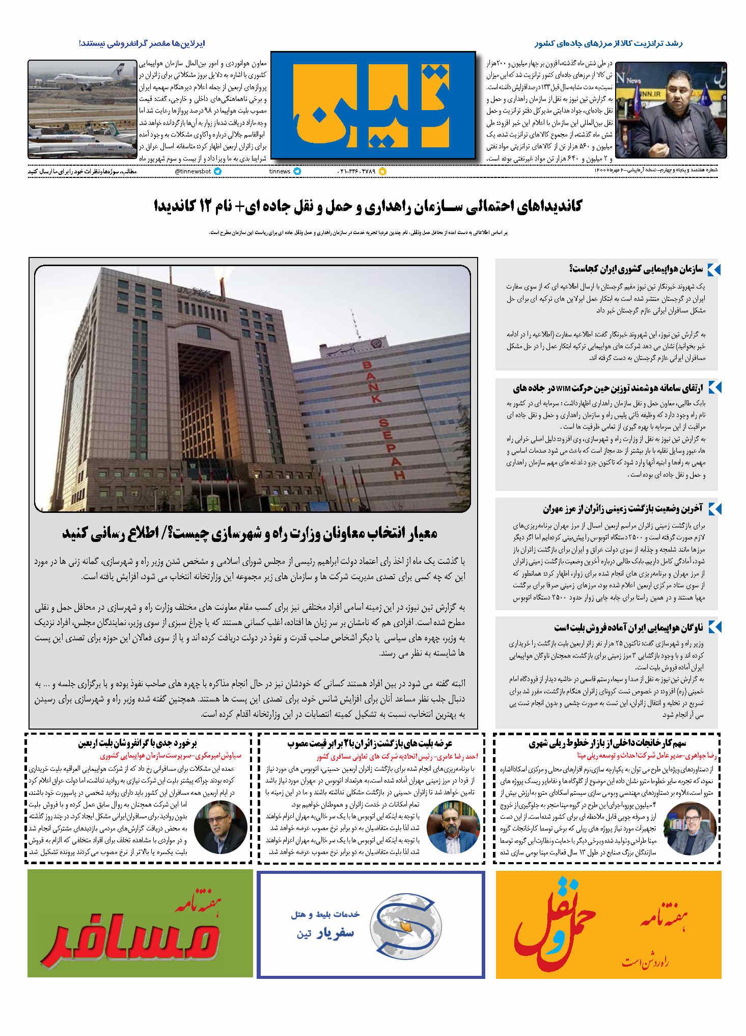 روزنامه الکترونیک 4 مهرماه 1400