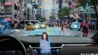 شیشه جلویی خودرو نمایشگر واقعیت افزوده می شود