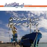 چهل و نهمین هفته نامه لجستیک و اقتصاد منتشر شد