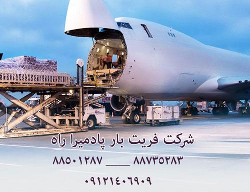 شرحی بر فعالیت شرکت خدمات بار هوایی پادمیرا راه؛ فریت بار