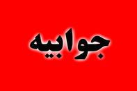 جوابیه شرکت شهر فرودگاهی امام خمینی(ره) به روزنامه جام جم