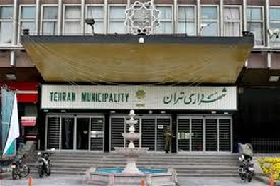 دستور کار 99 شهرداری تهران