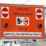 احتمال لغو عوارض ورود به محدوده زوج و فرد تهران