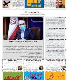 روزنامه تین | شماره 712| 2 مردادماه 1400