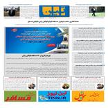 روزنامه تین | شماره 516| 17 شهریور ماه 99