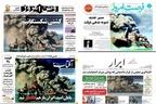 روزنامههای ایران اینگونه به غرق شدن «سانچی» پرداختند
