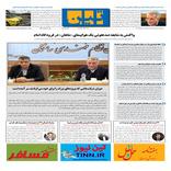 روزنامه تین | شماره 393|6 بهمن ماه 98