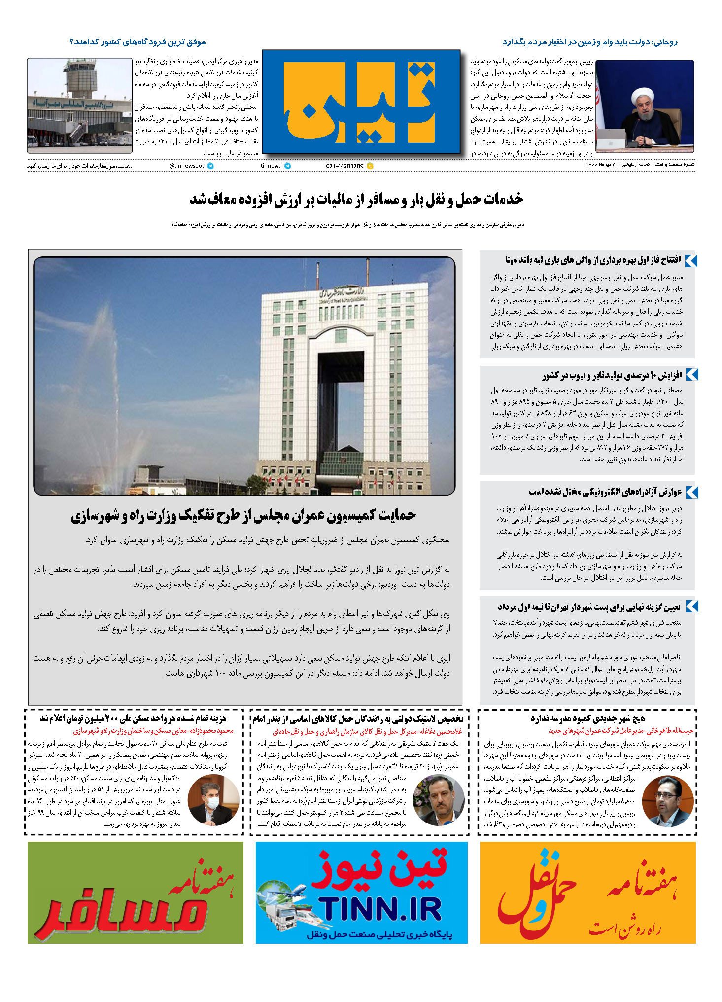 روزنامه الکترونیک 21 تیر ماه 1400