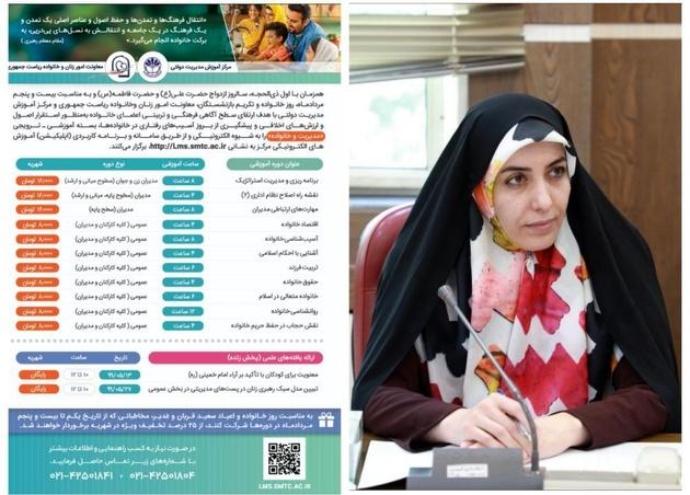 برگزاری دوره آموزشی مدیریت وخانواده در استان قزوین