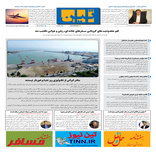 روزنامه تین | شماره 602| 27 دی ماه 99