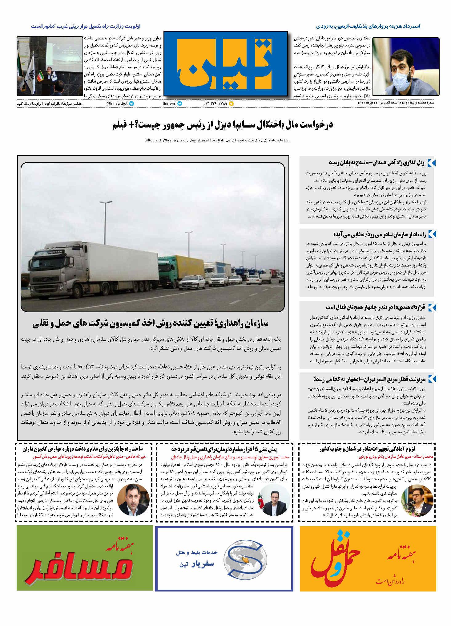 روزنامه الکترونیک 20 مهرماه 1400
