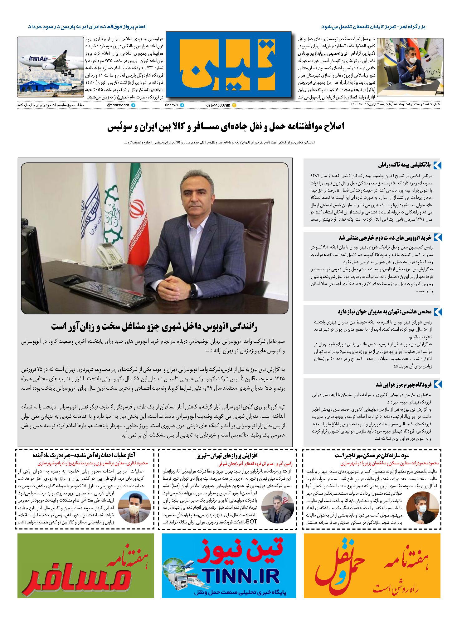 روزنامه 29 اردیبهشت ماه 1400