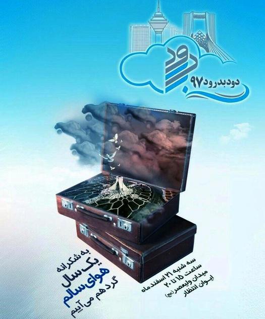 مطالبه شهروندان درباره کاهش آلودگی هوا