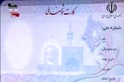 مشکل صدور کارت ملی هوشمند رفع میشود