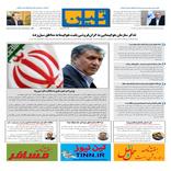 روزنامه تین|شماره 206| 28 فروردین ماه 98