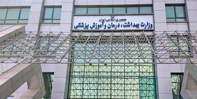 واکنش وزارت بهداشت به خبر مشاهده مورد مشکوک به کرونا در اصفهان