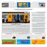روزنامه تین | شماره 715| 5 مردادماه 1400
