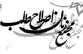 بررسی شرایط انتخابات ۱۴۰۰ در جلسه شورای مرکزی مجمع زنان اصلاح طلب