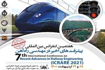برگزاری هفتمین کنفرانس بینالمللی پیشرفتهای اخیر در مهندسی راهآهن (ICRARE ۲۰۲۱)