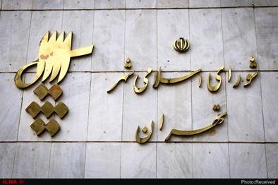 بررسی طرح الزام شهرداری تهران به اصلاح سامانه شهرسازی