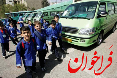 فراخوان صدور پروانه  پیمانکاران سرویس مدارس