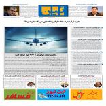 روزنامه تین | شماره 460| 11 خرداد ماه 99