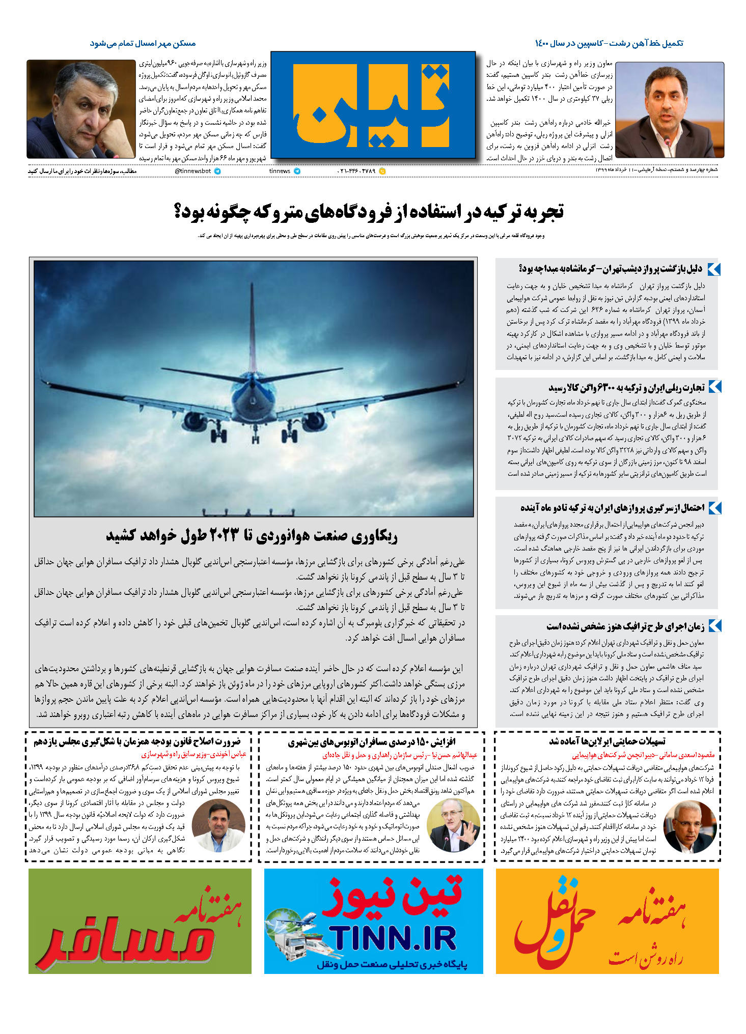 روزنامه الکترونیک 11 خردادماه 99