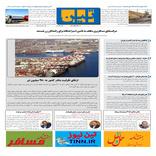 روزنامه تین | شماره 530| 6 مهر ماه 99