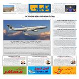 روزنامه تین|شماره 171| 30 بهمن97