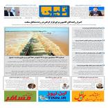 روزنامه تین|شماره 229| 31 اردیبهشت ماه 98